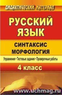 Русский язык. 4 класс. Синтаксис. Морфология: упражнения, тестовые задания, проверочные работы