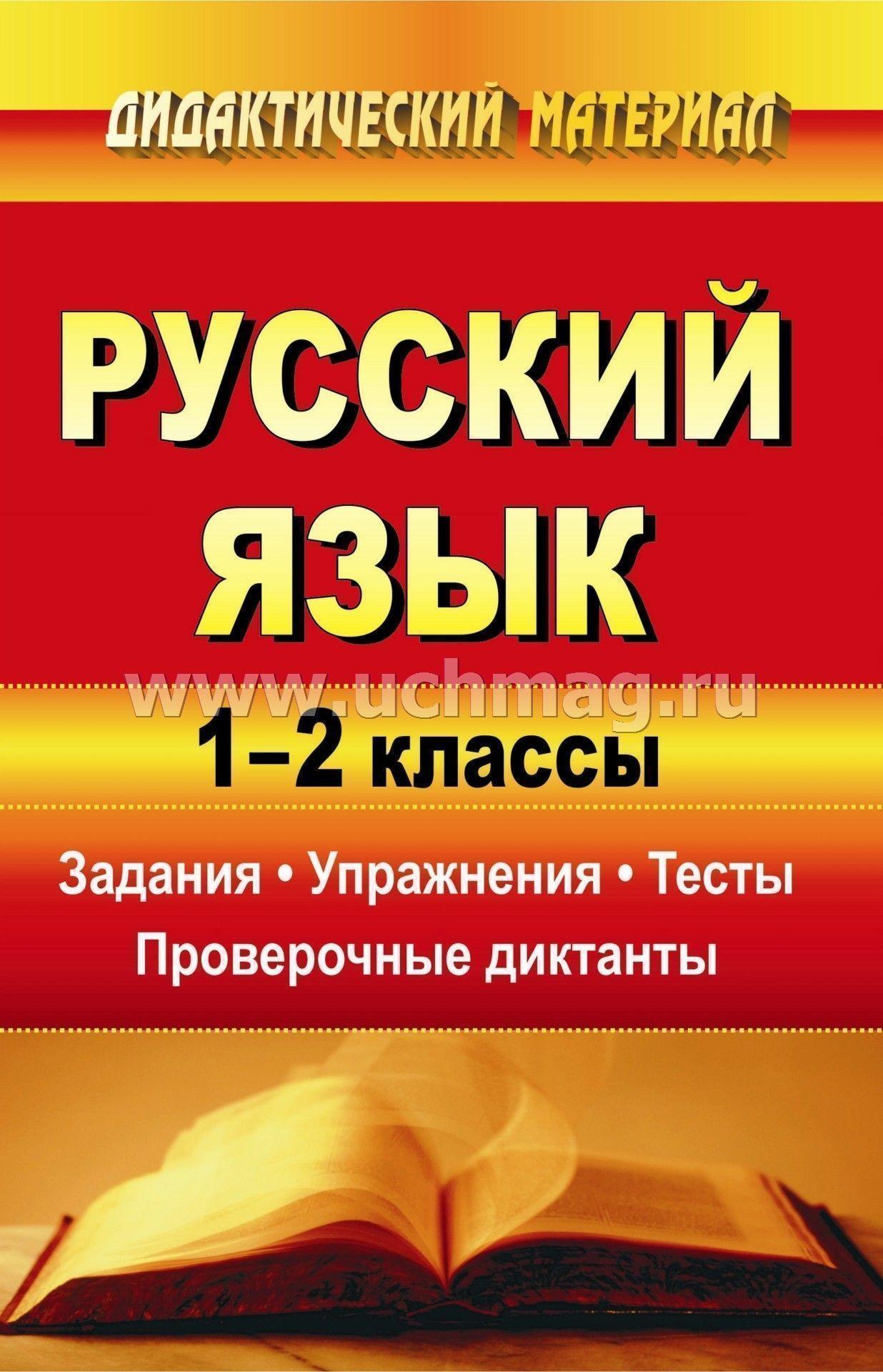 4 Класс Решебник по русскому языку Дидактический Материал Комиссарова