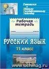 Русский язык. 11 класс: орфография: готовимся к итоговой аттестации