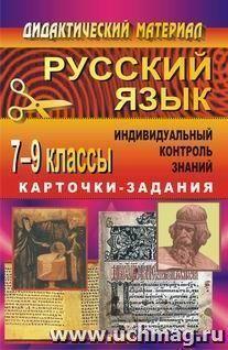Русский язык. 7-9 кл. Индивидуальный контроль знаний. Карточки-задания