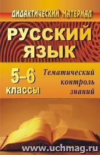 Русский язык. 5-6 классы: тематический контроль знаний (упражнения, задания, самостоятельные работы)