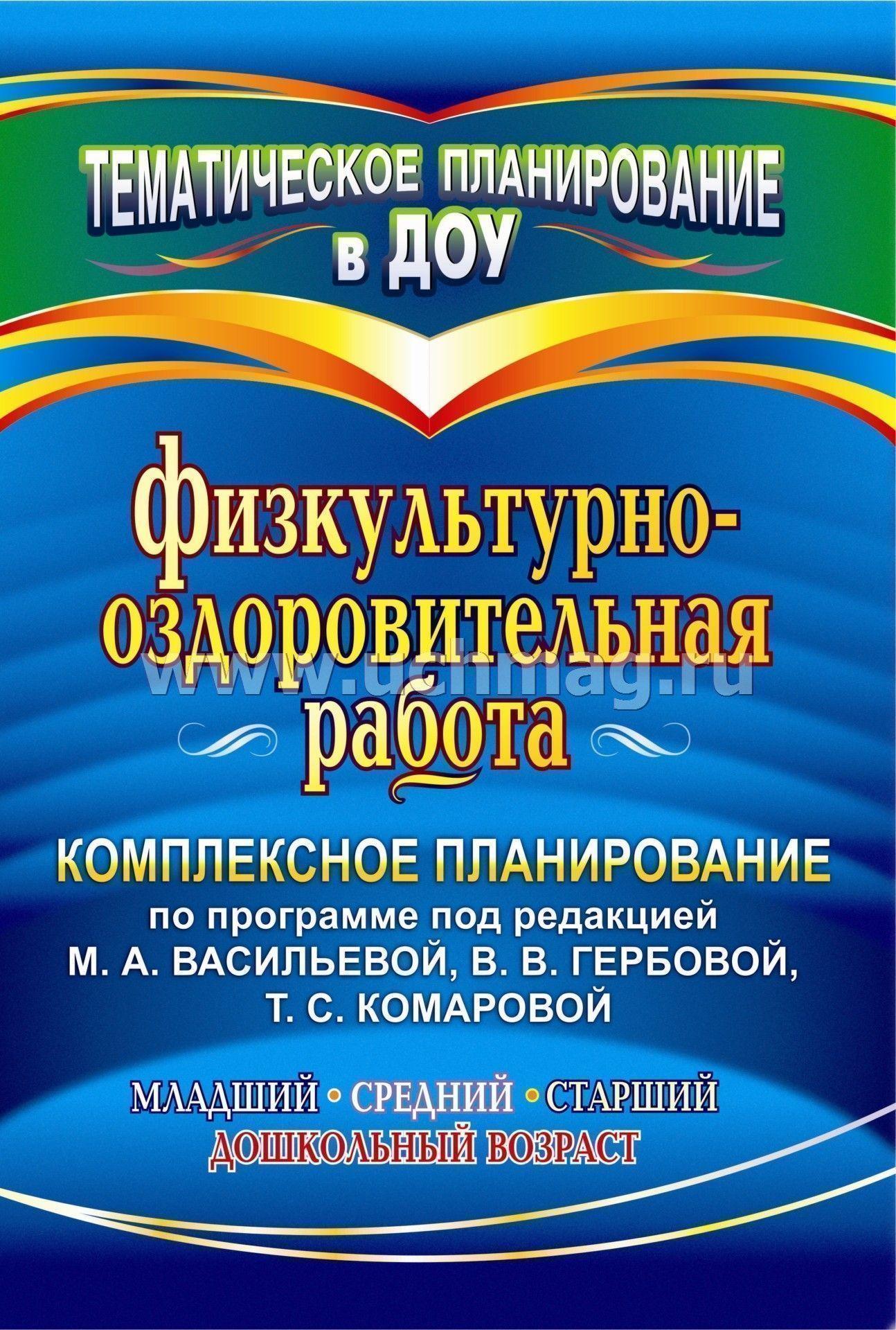 Программа для дошкольных учреждений васильевой