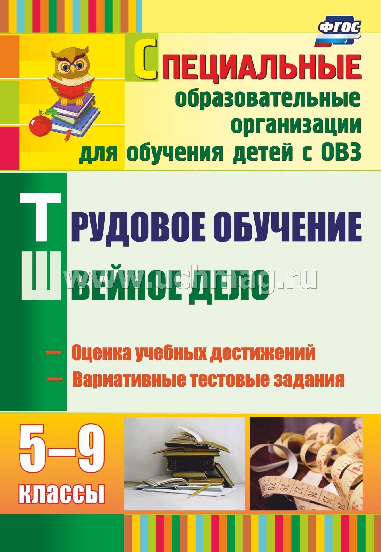 Образовательную программу швейное дело