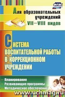 Система воспитательной работы в коррекционном учреждении: планирование, развивающие программы, методическое обеспечение