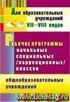Рабочие программы начальных специальных (коррекционных) классов VII вида общеобразовательных учреждений. 1-4 классы