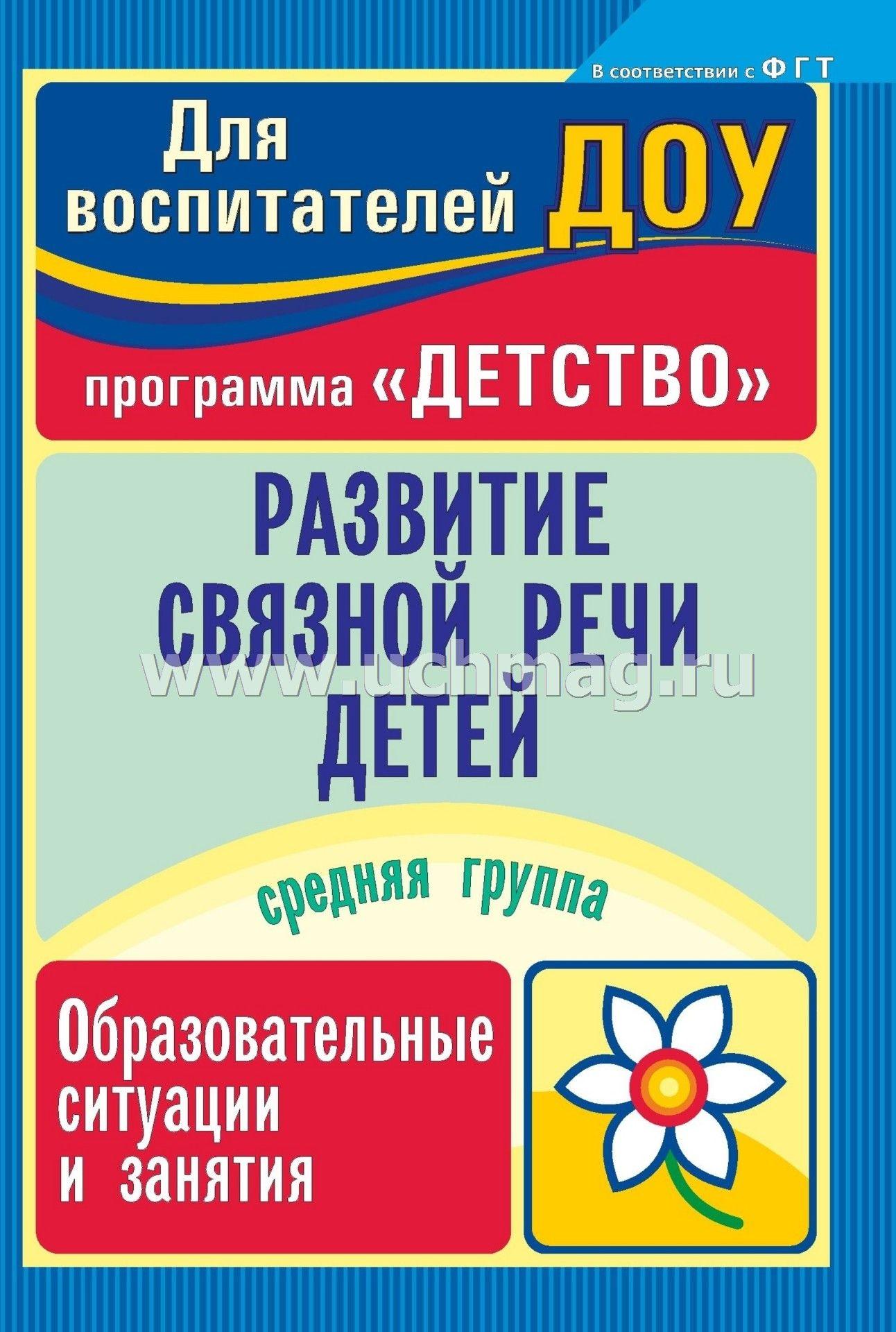 Литература Для Воспитателей