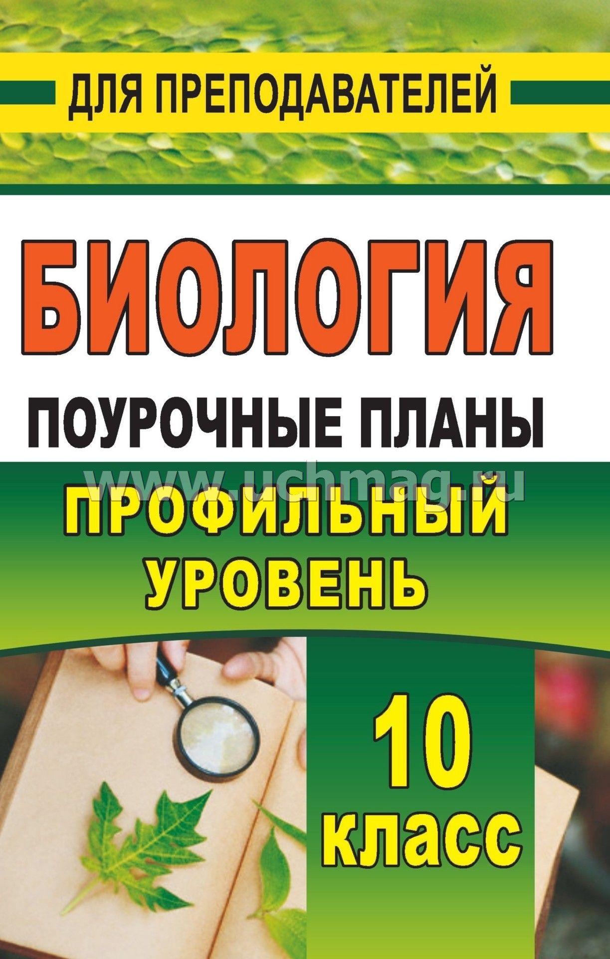 Биология 10 11 Решебник Агафонова