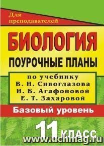 По русскому языку 8 класс бархударов