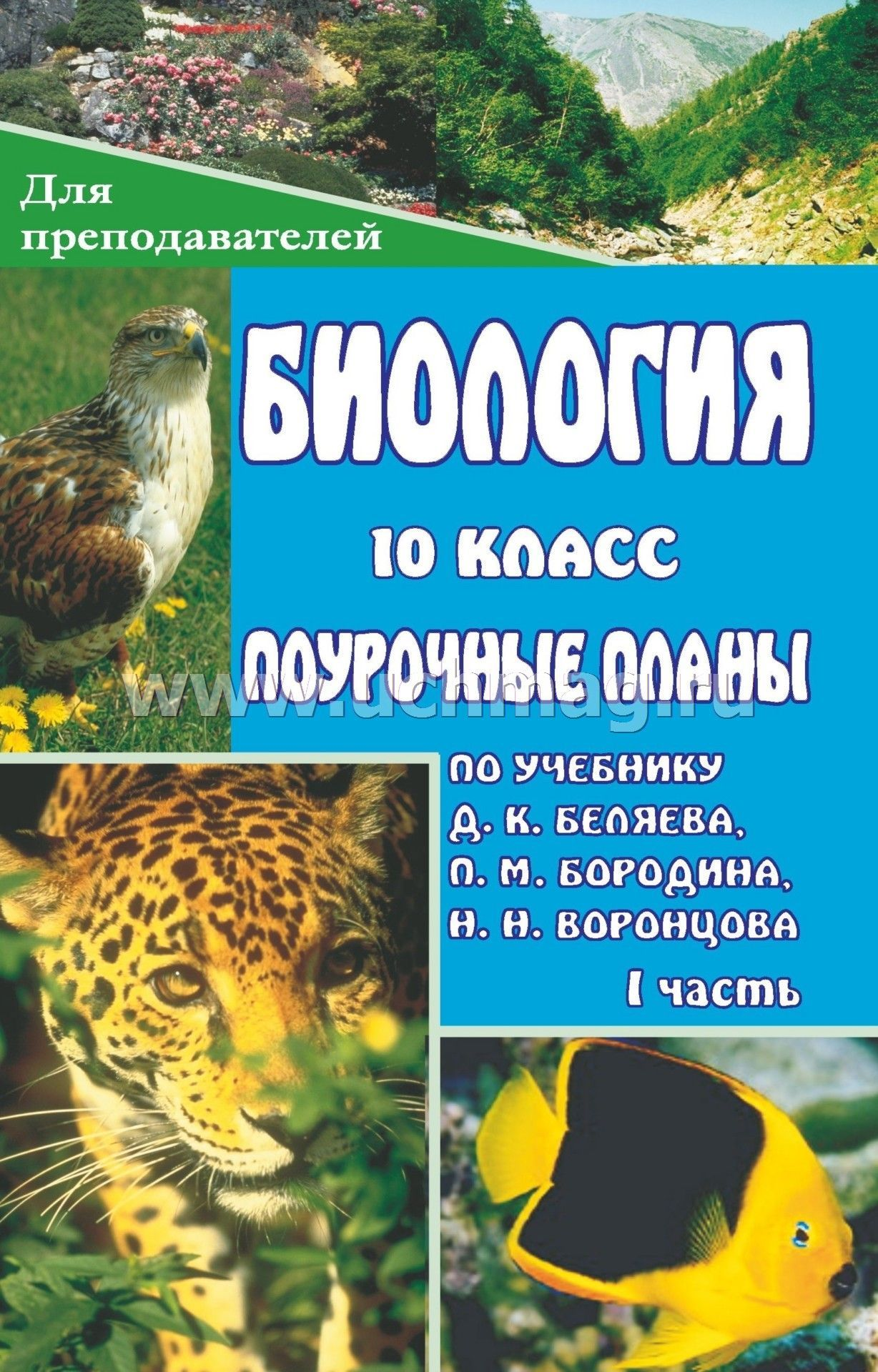 Биология 10 учебник pdf