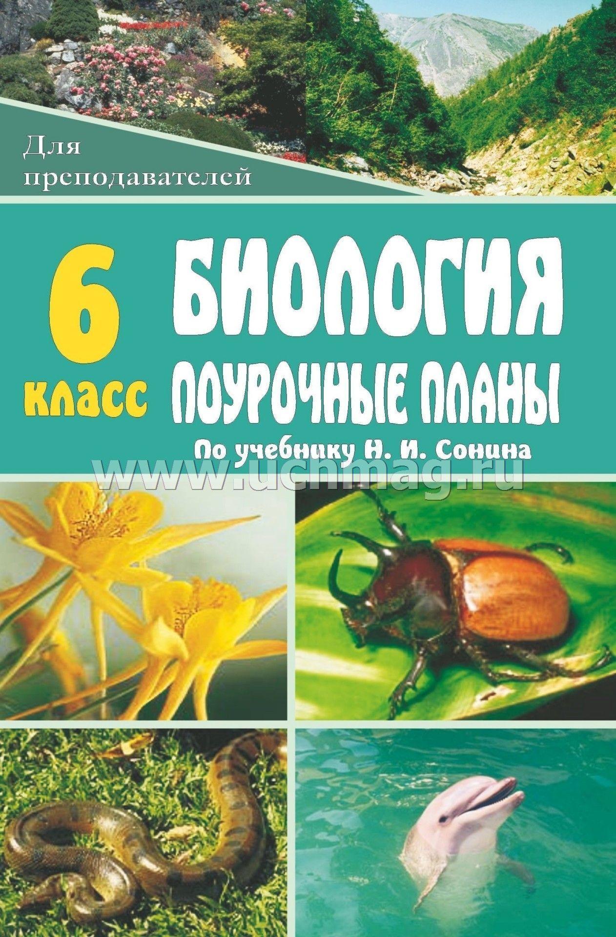 Рабочие Программы По Биологии По Учебнику Сонина