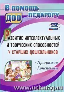 Развитие интеллектуальных и творческих способностей у старших дошкольников. Программа. Конспекты