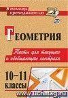 Геометрия. 10-11 классы: тесты для текущего и обобщающего контроля