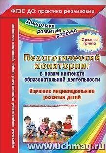 Педагогический мониторинг в новом контексте образовательной деятельности. Изучение индивидуального развития детей. Средняя группа
