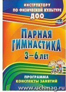 Парная гимнастика: программа, конспекты занятий с детьми 3-6 лет