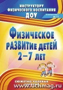 Физическое развитие детей 2-7 лет: сюжетно-ролевые занятия