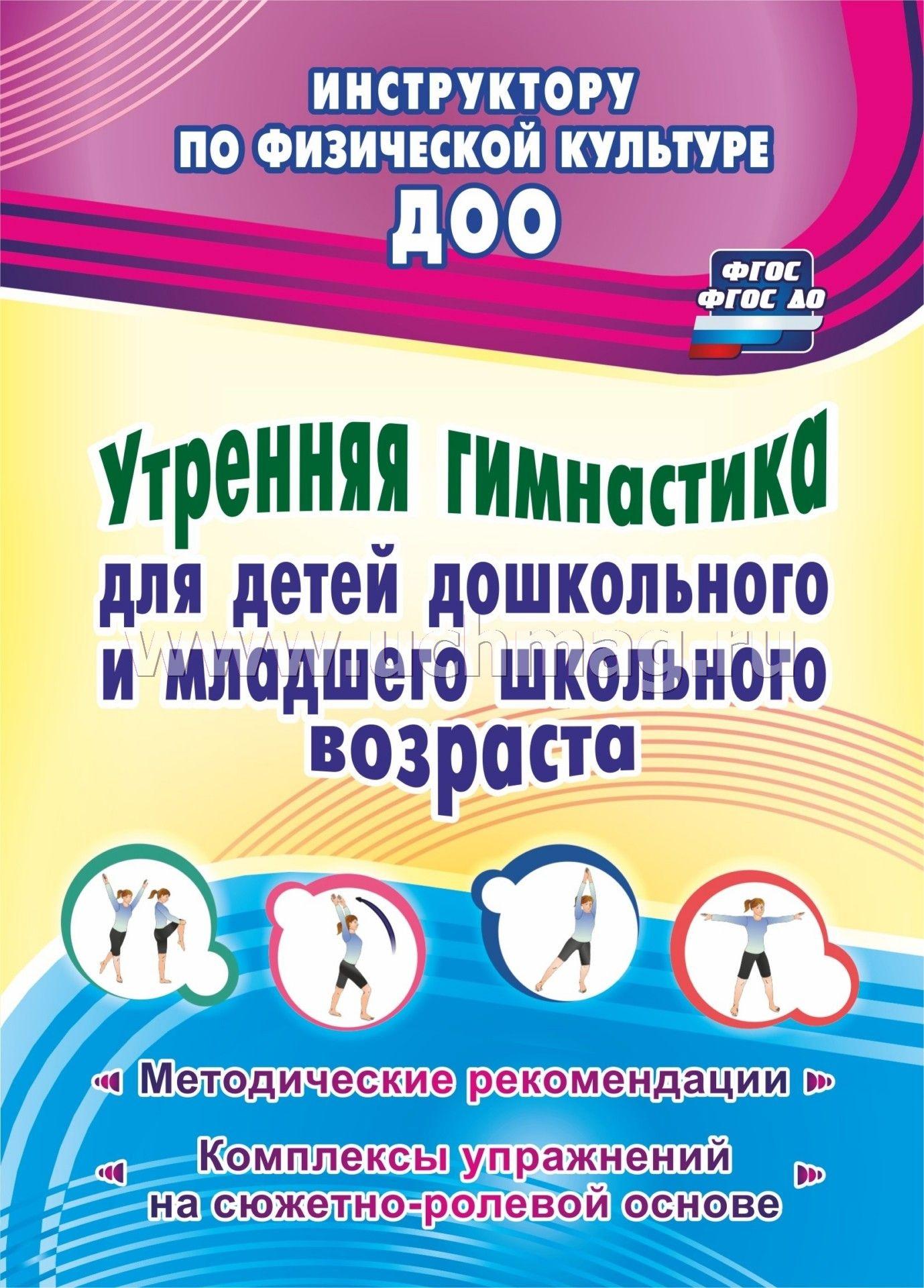 Утренняя гимнастика для детей дошкольного и младшего ... Утренняя Гимнастика