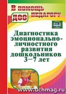 Диагностика эмоционально-личностного развития дошкольников 3-7 лет