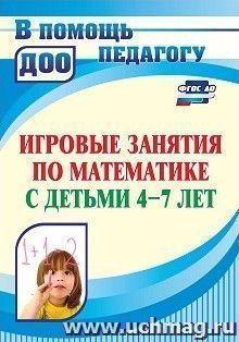 Игровые занятия по математике с детьми 4-7 лет