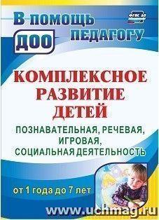 Комплексное развитие детей от 1 года до 7 лет: познавательная, речевая, игровая, социальная деятельность