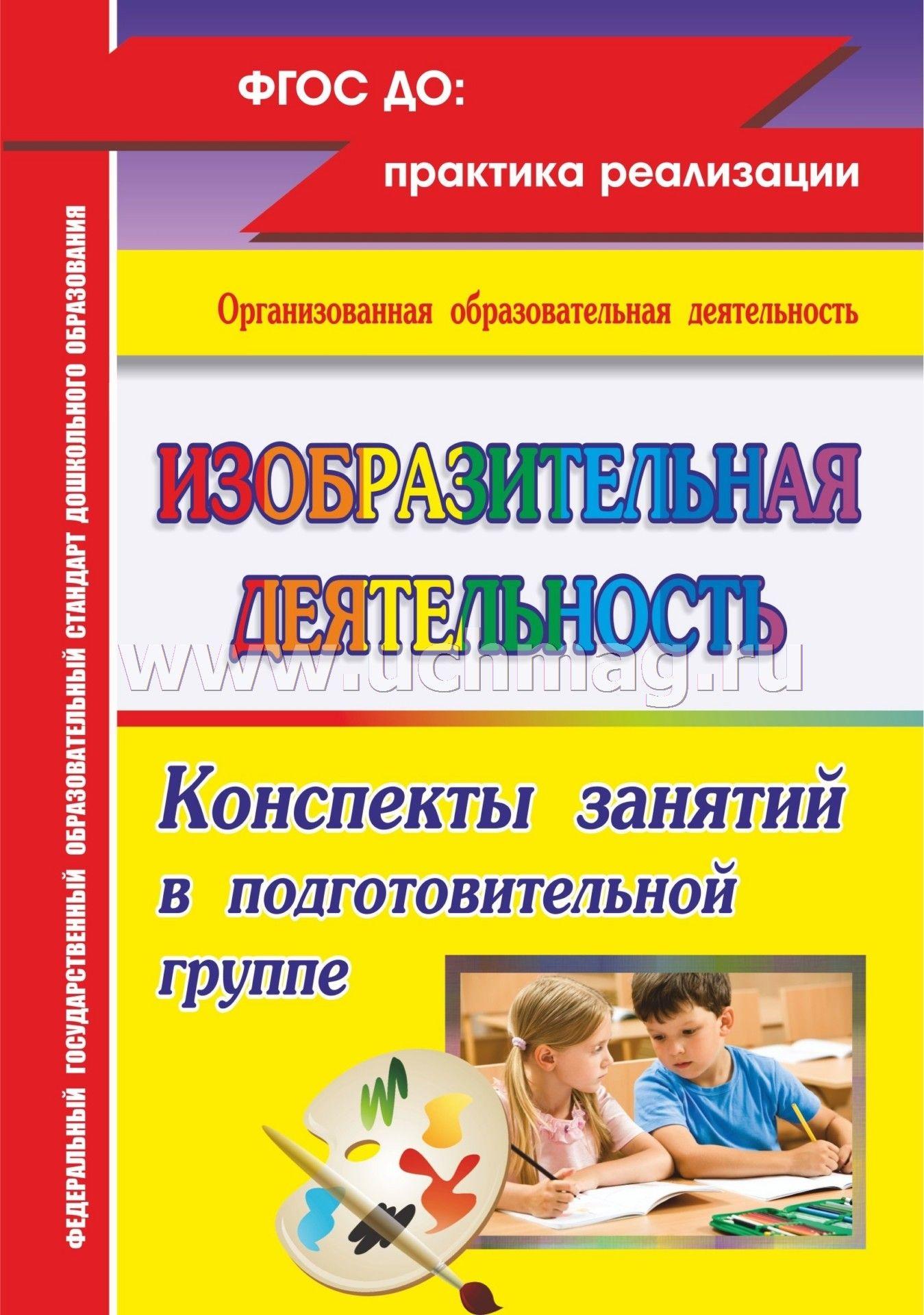 фгт конспекты занятий по изобразительной деятеят дошкольников