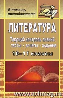 Литература. 10-11 классы: текущий контроль знаний: тесты, зачеты, задания