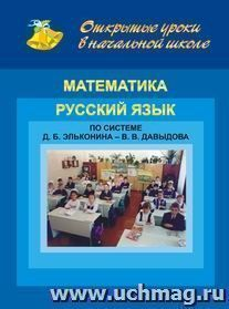 Открытые уроки в нач. шк. Математика. Рус. язык. По системе Д. Б. Эльконина - В. В. Давыдова