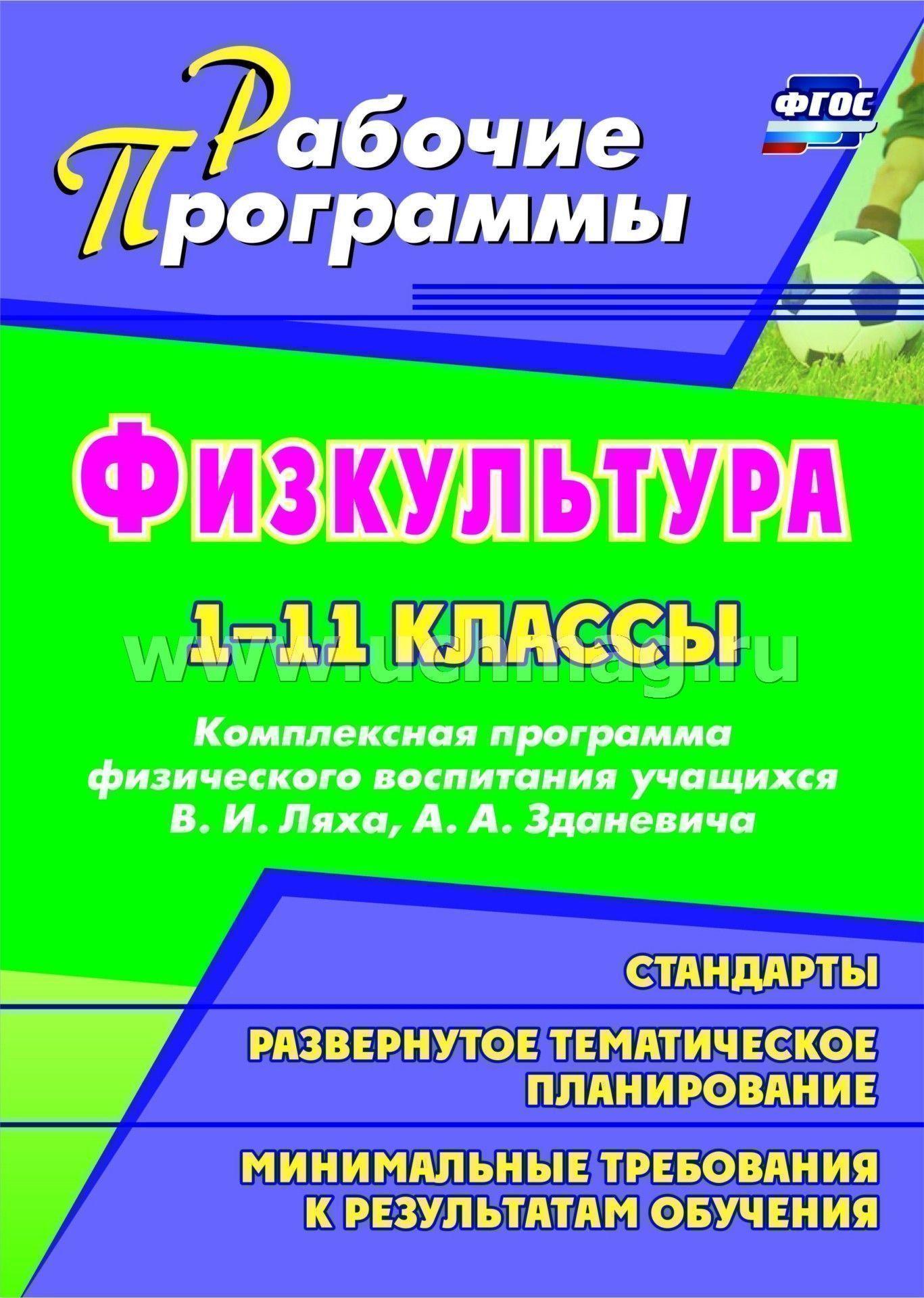 Комплексная Программа Физического Воспитания Лях Зданевич
