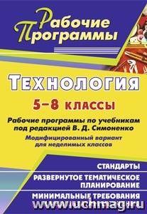 Технология. 5-8 классы: рабочие программы по учебникам под ред. В. Д. Симоненко. Модифицированный вариант для неделимых классов