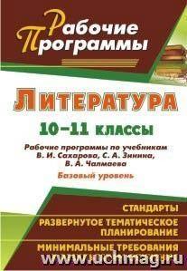 Литература 10 Класс Сахаров