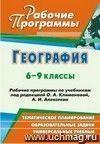 География. 6-9 классы: рабочие программы по учебникам под редакцией О. А. Климановой, А. И. Алексеева