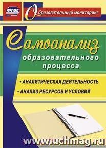 Самоанализ образовательного процесса: аналитическая деятельность, структура и содержание анализа ресурсов и условий