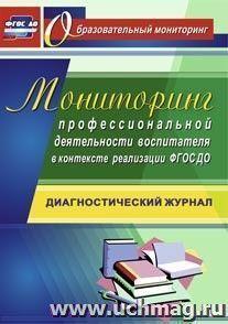 Мониторинг профессиональной деятельности воспитателя в контексте реализации ФГОС ДО: диагностический журнал