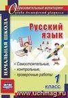 Русский язык. 1 класс: самостоятельные, проверочные, контрольные работы