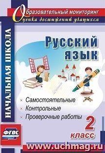 Русский язык. 2 класс: самостоятельные, проверочные, контрольные работы