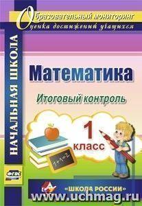 """Математика. 1 класс. Итоговый контроль. УМК """"Школа России"""""""