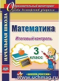 """Математика. 3 класс. Итоговый контроль. УМК """"Школа России"""""""