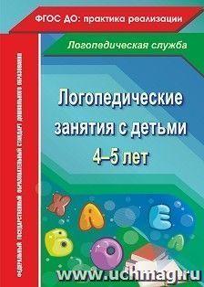 Логопедические занятия с детьми 4-5 лет