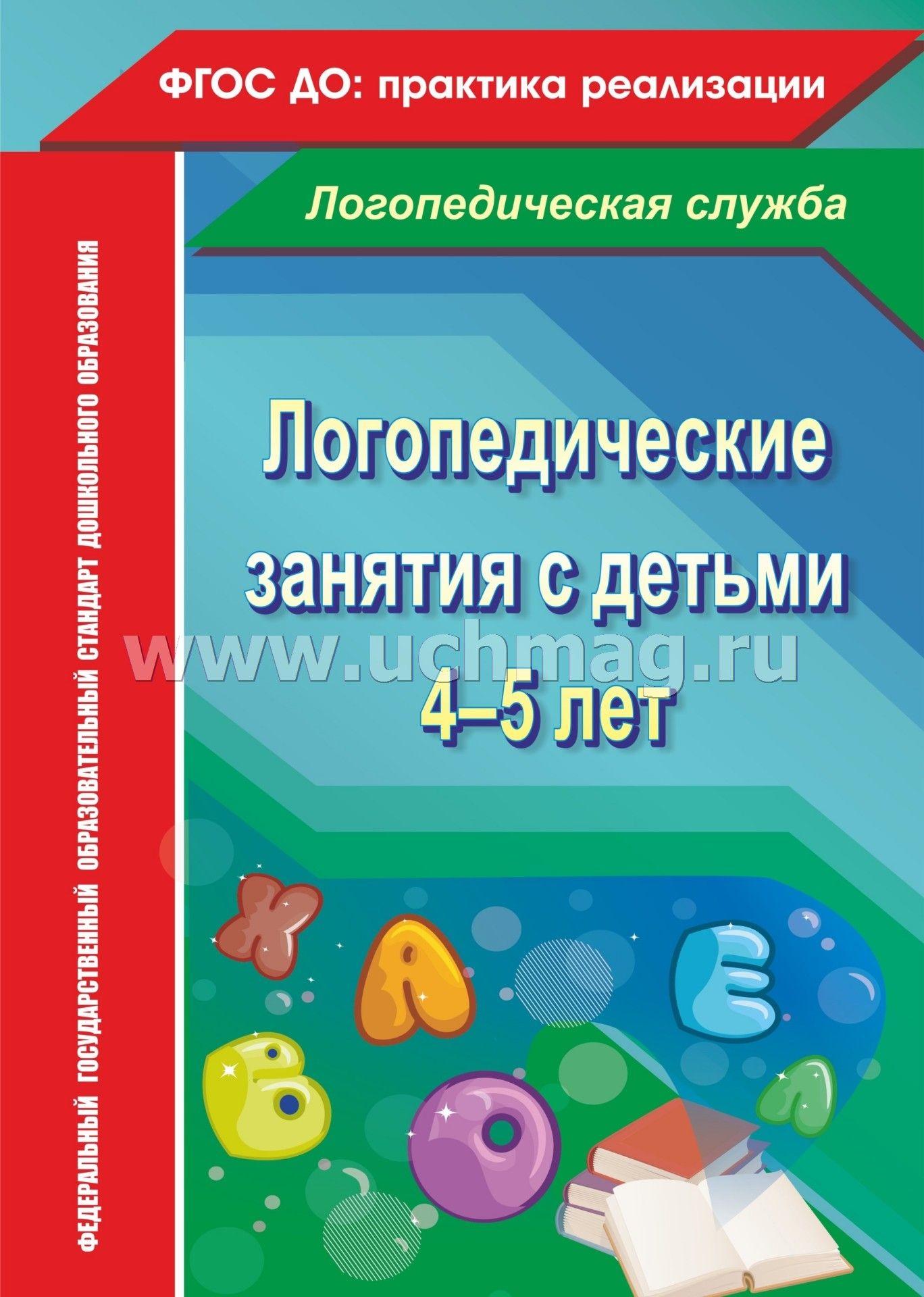 Скачать книгу математика в детском саду 5-6 лет в.п новикова конспекты занятий