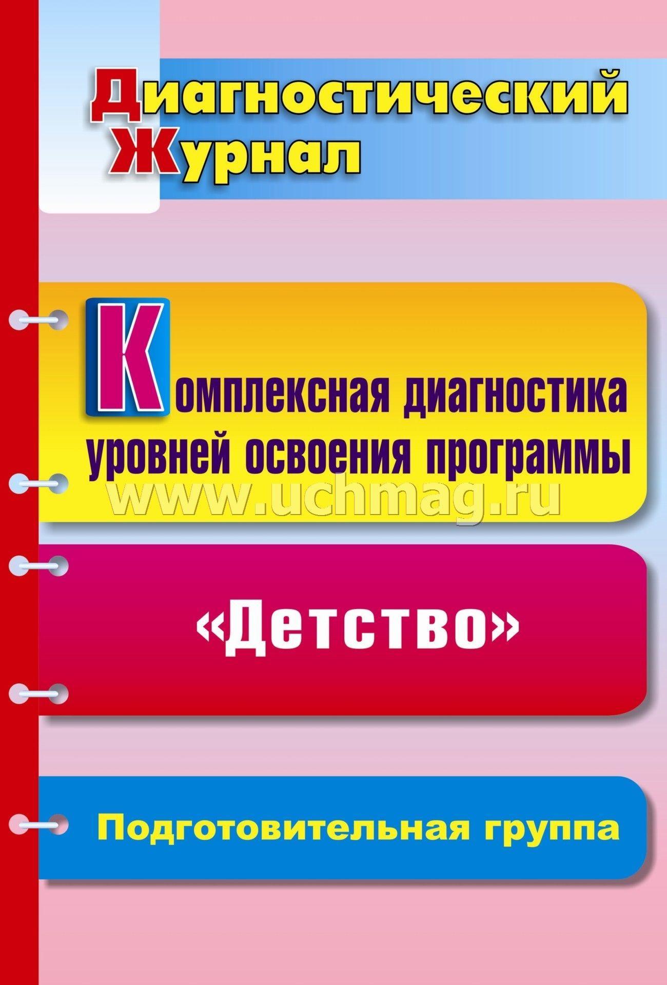 Рабочая Программа Воспитателя Ежедневное Планирование Младшая Группа