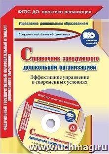 Справочник заведующего дошкольной организацией. Эффективное управление в современных условиях: презентации в электронном приложении