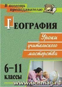География. 6-11 классы: уроки учительского мастерства