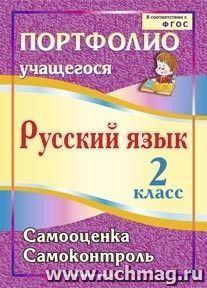 Портфолио. Русский язык. 2 класс. Самооценка. Самоконтроль