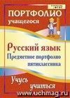 Русский язык. Предметное портфолио пятиклассника. Учусь учиться
