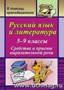 Русский язык и литература. Средства и приемы выразительной речи. 5-9 классы: тренинговые задания на уроках