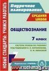 Обществознание. 7 класс: система уроков по учебнику под ред. Л. Н. Боголюбова, Л. Ф. Ивановой
