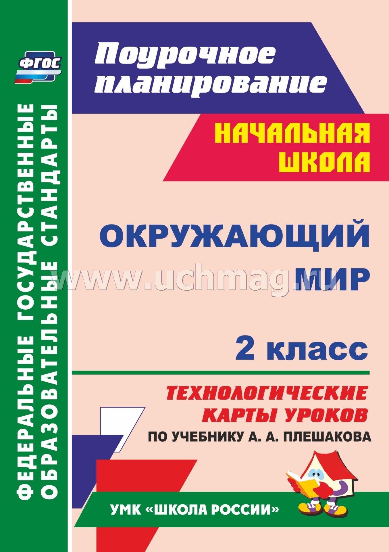Технологическая карта урока по фгос 2 класс окружающий мир школа россии