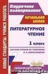 Литературное чтение. 1 класс: система уроков по учеб-никам Л. А. Ефросининой