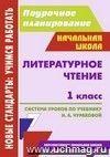 Литературное чтение. 1 класс: система уроков по учебнику Н. А. Чураковой
