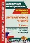 Литературное чтение. 1 класс: система уроков по учебнику Р. Н. Бунеева, Е. В. Бунеевой