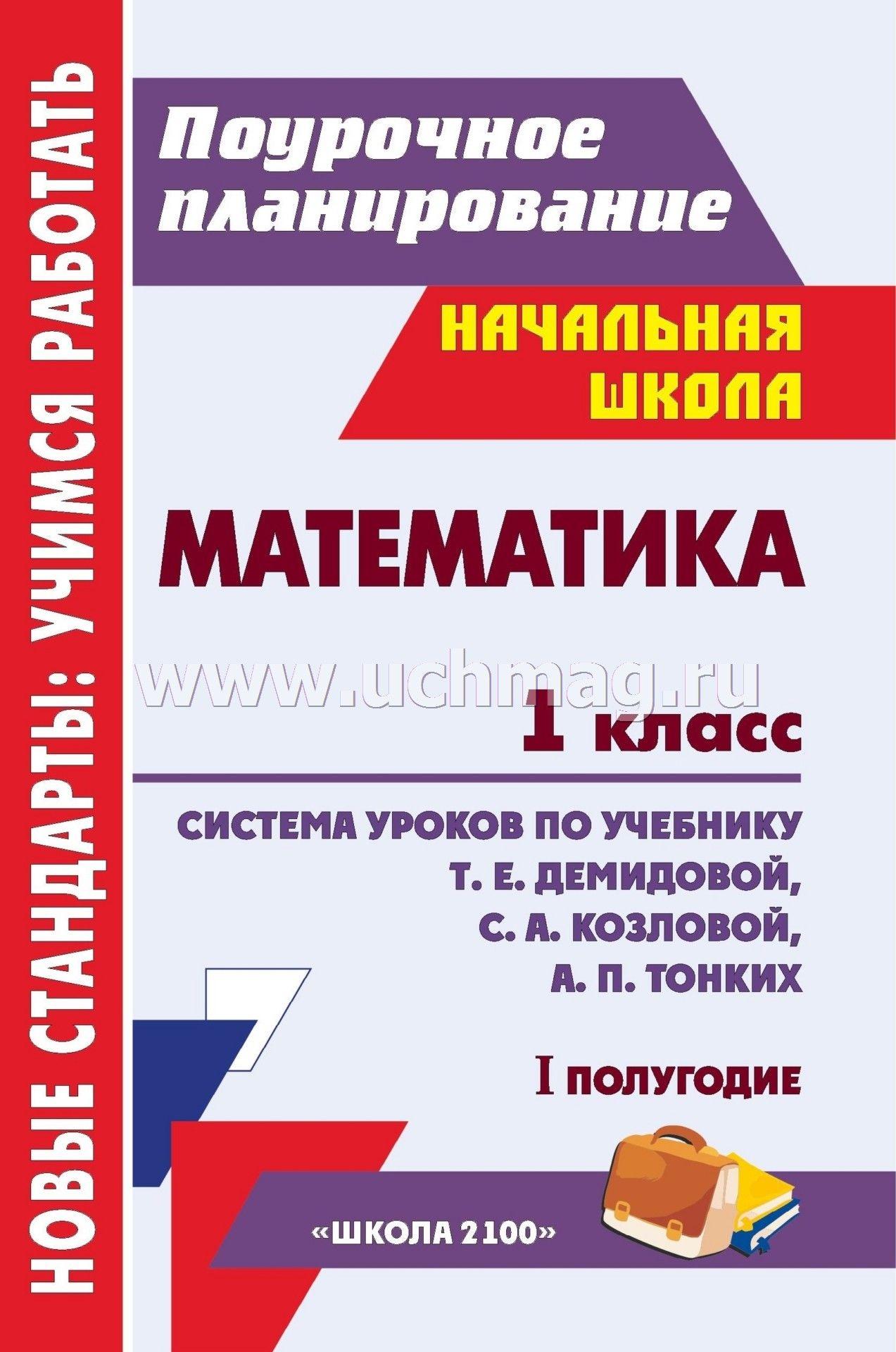 Конспекты уроков математики 1 класс учебник демидовой